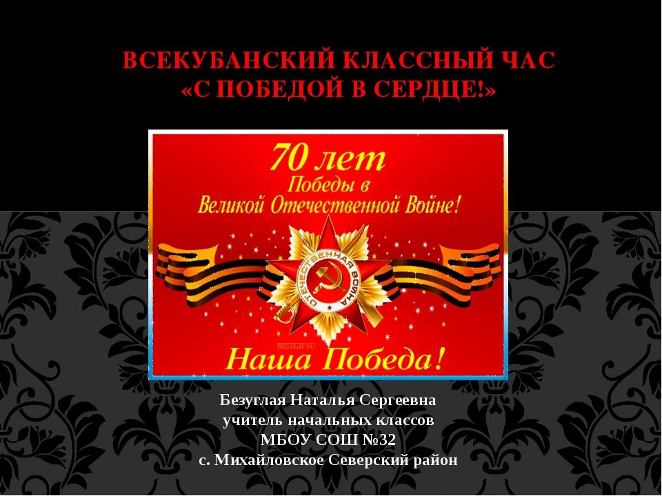 Безуглая Наталья Сергеевна учитель начальных классов МБОУ СОШ №32 с. Михайлов...