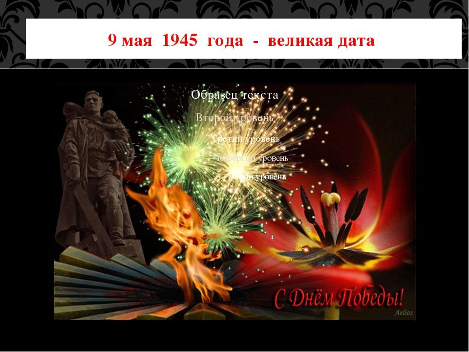 9 мая 1945 года - великая дата