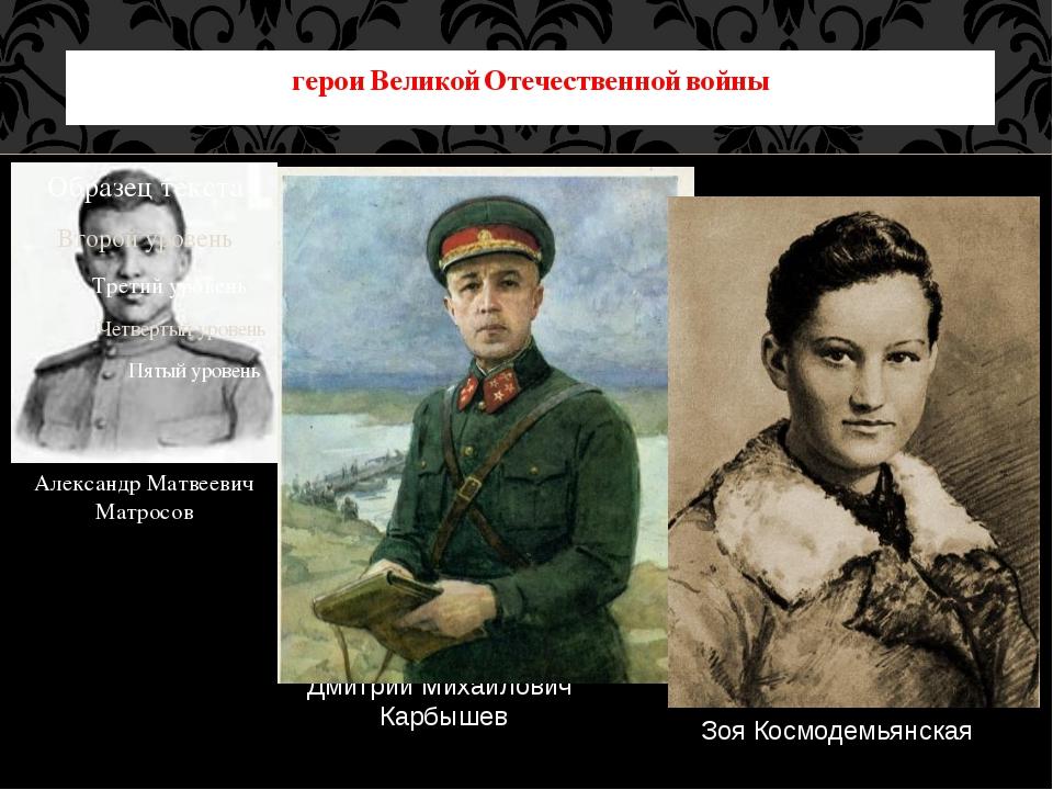 Александр Матвеевич Матросов герои Великой Отечественной войны Дмитрий Михайл...