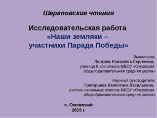 Шараповские чтения Исследовательская работа «Наши земляки – участники Парада