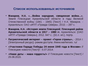 Макаров, Н.А. «…Война народная, священная война...». Земля Плесецкая Архангел