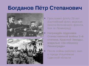Прослужил флоту 29 лет (Балтийский флот, морская пехота Волховского фронта, б