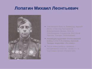 Участвовал в боях за Ленинград, Курской битве, в бою под Прохоровкой, форсиро