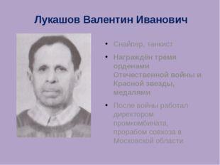 Снайпер, танкист Награждён тремя орденами Отечественной войны и Красной звезд