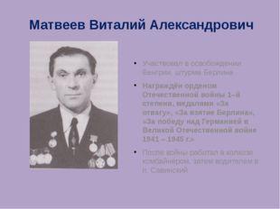 Участвовал в освобождении Венгрии, штурме Берлина Награждён орденом Отечестве