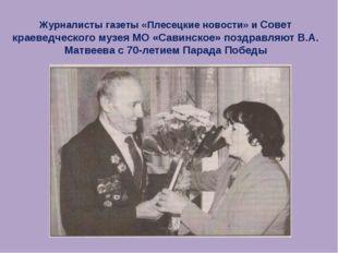 Журналисты газеты «Плесецкие новости» и Совет краеведческого музея МО «Савинс
