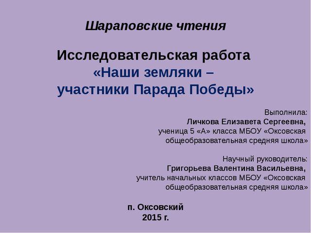 Шараповские чтения Исследовательская работа «Наши земляки – участники Парада...