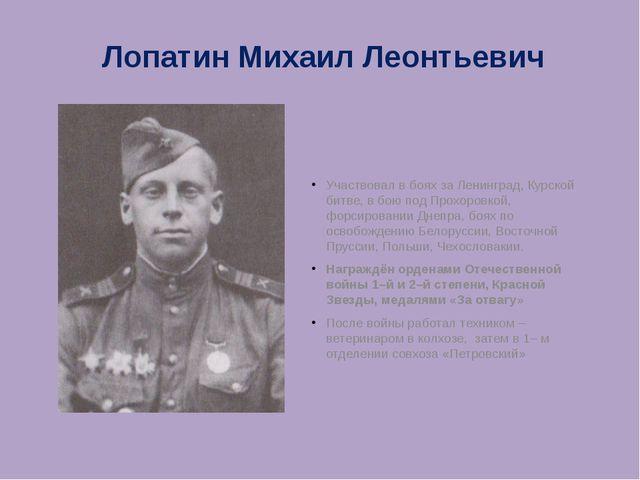 Участвовал в боях за Ленинград, Курской битве, в бою под Прохоровкой, форсиро...