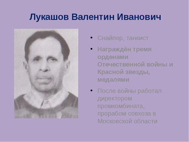 Снайпер, танкист Награждён тремя орденами Отечественной войны и Красной звезд...