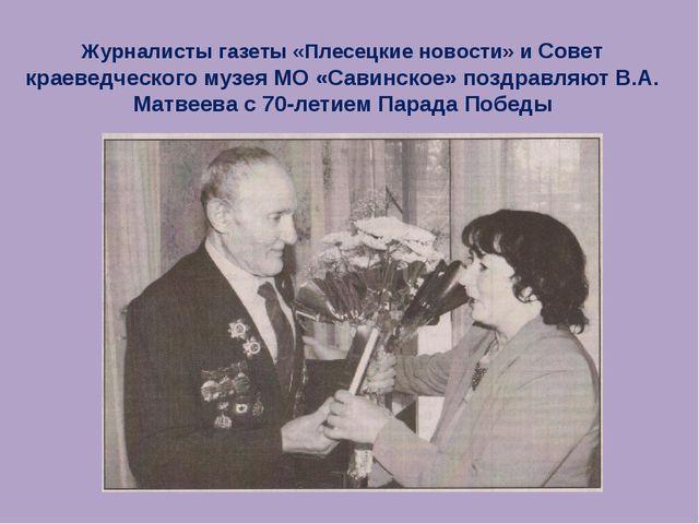Журналисты газеты «Плесецкие новости» и Совет краеведческого музея МО «Савинс...