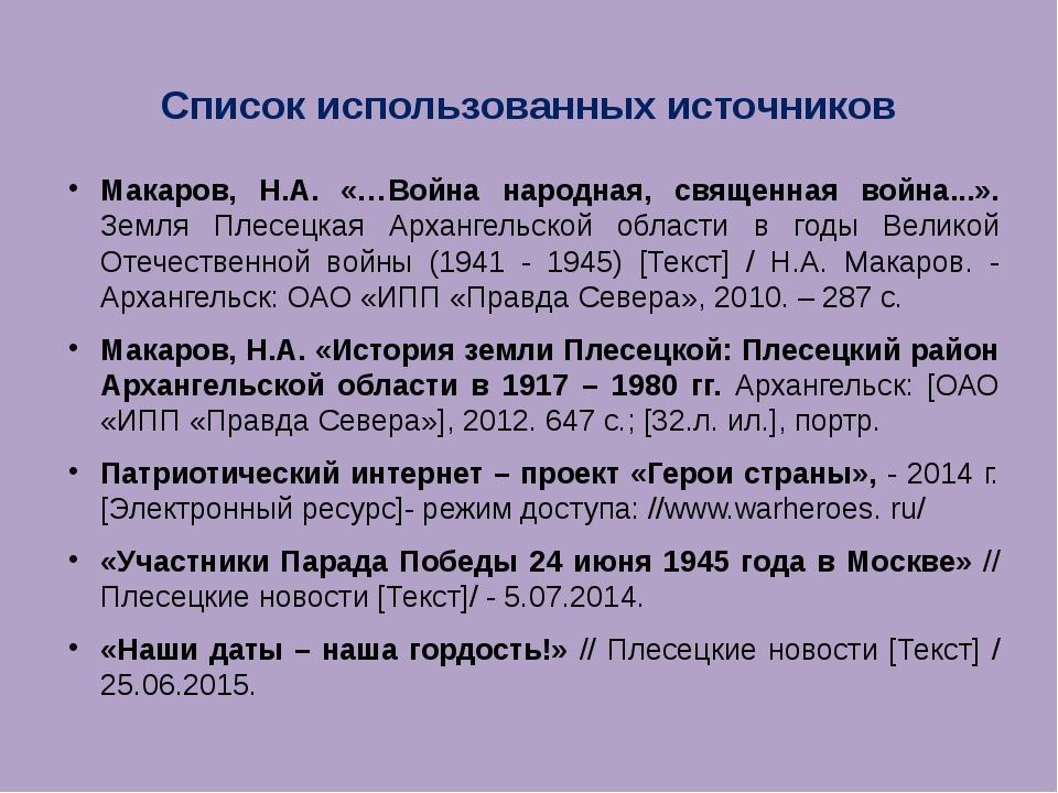 Макаров, Н.А. «…Война народная, священная война...». Земля Плесецкая Архангел...