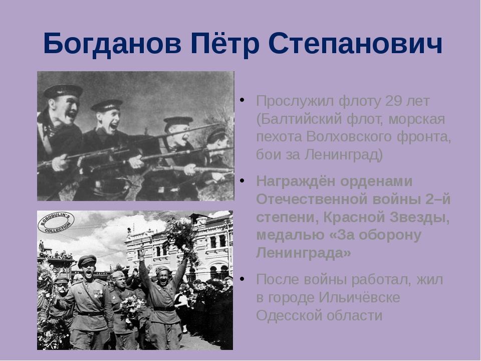 Прослужил флоту 29 лет (Балтийский флот, морская пехота Волховского фронта, б...
