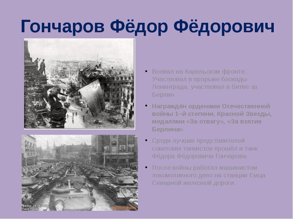 Воевал на Карельском фронте. Участвовал в прорыве блокады Ленинграда, участво...