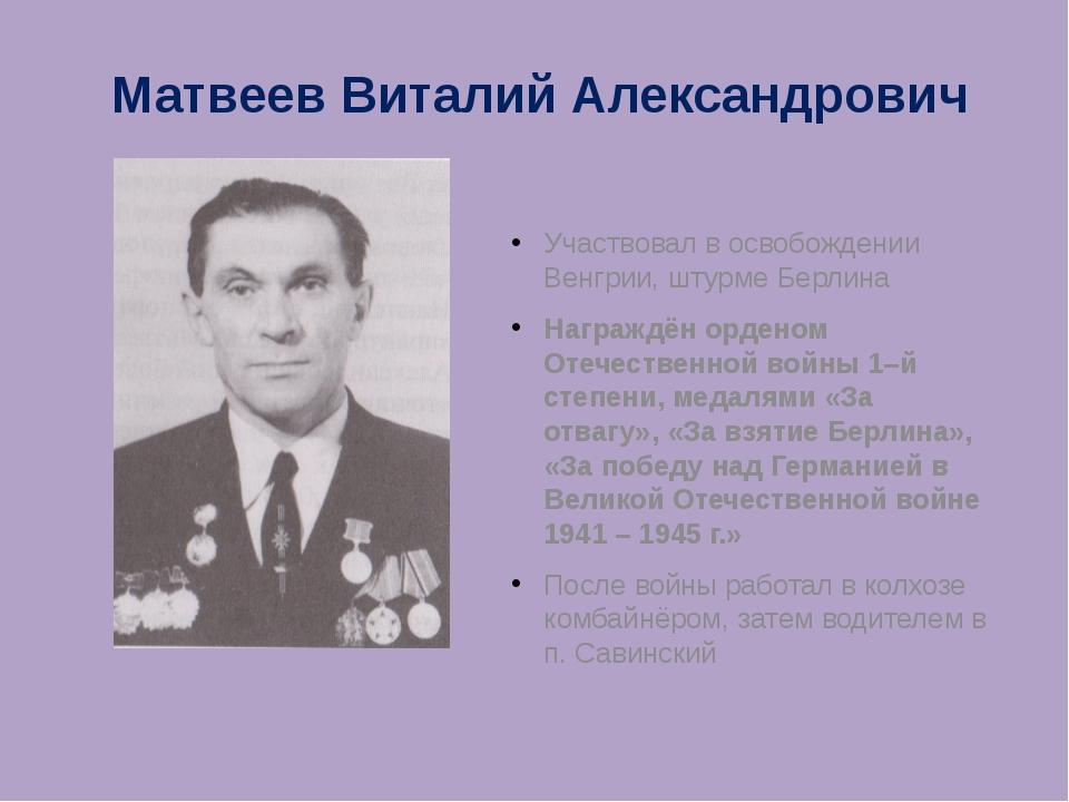 Участвовал в освобождении Венгрии, штурме Берлина Награждён орденом Отечестве...