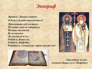 Эпиграф Братья! Двоицу святую В день сей радостно почтим! Просветителей честн