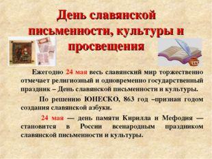 День славянской письменности, культуры и просвещения Ежегодно 24 мая весь сл