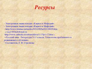 Ресурсы - Электронная энциклопедия «Кирилл и Мефодий» - Электронная энциклопе