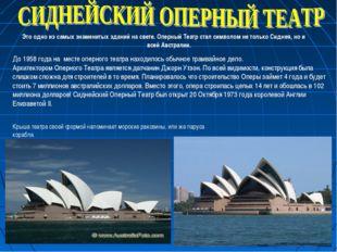Это одно из самых знаменитых зданий на свете. Оперный Театр стал символом не