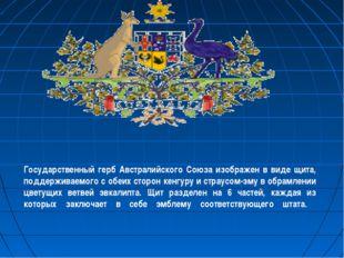 Государственный герб Австралийского Союза изображен в виде щита, поддерживаем