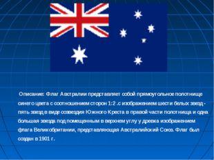 Описание: Флаг Австралии представляет собой прямоугольное полотнище синего ц
