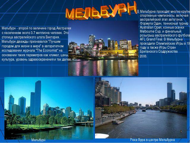 В Мельбурне проходят многие крупные спортивные чемпионаты, включая австралий...