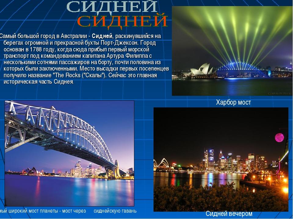 Самый большой город в Австралии - Сидней, раскинувшийся на берегах огромной...