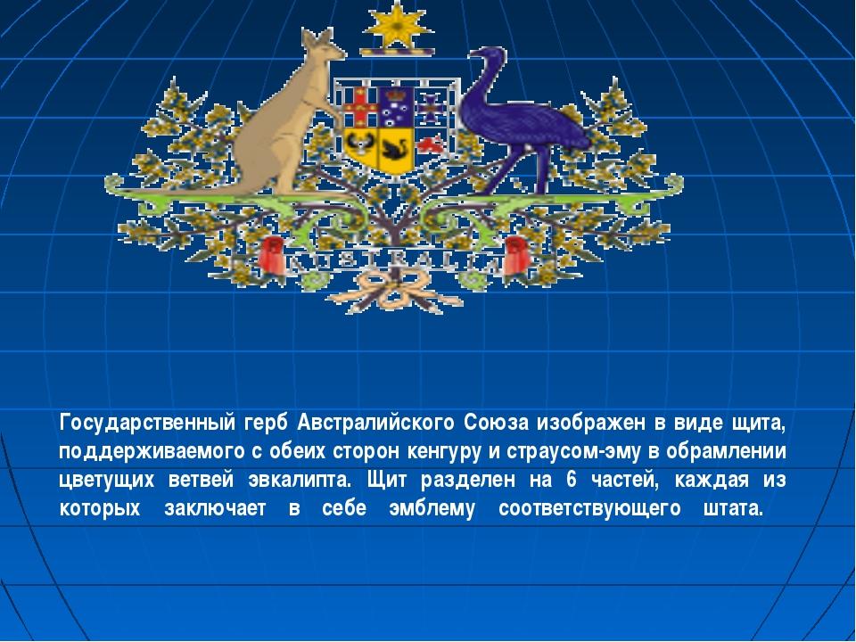 Государственный герб Австралийского Союза изображен в виде щита, поддерживаем...