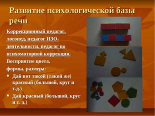 Развитие психологической базы речи Коррекционный педагог, логопед, педагог ИЗ