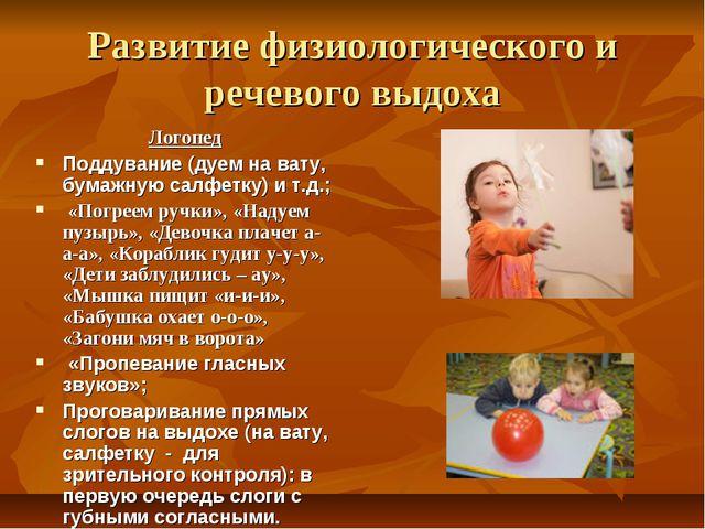 Развитие физиологического и речевого выдоха Логопед Поддувание (дуем на вату,...