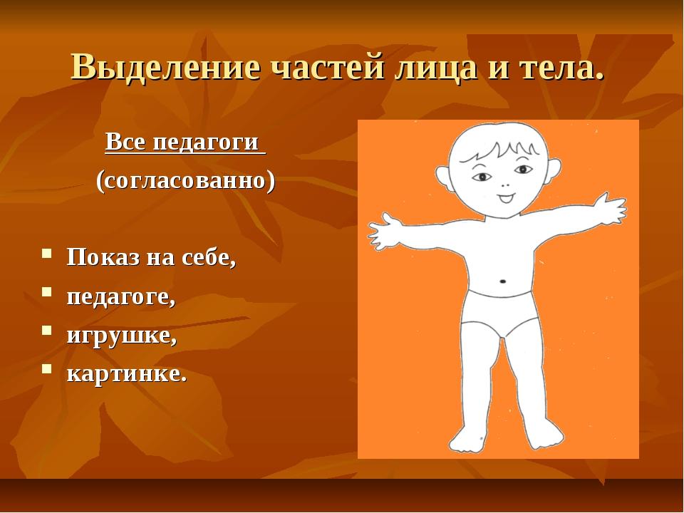 Выделение частей лица и тела. Все педагоги (согласованно) Показ на себе, педа...