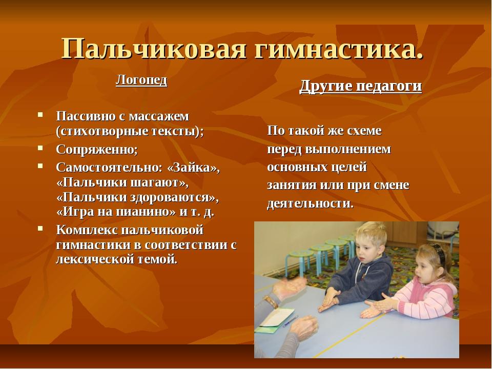 Пальчиковая гимнастика. Логопед Пассивно с массажем (стихотворные тексты); Со...