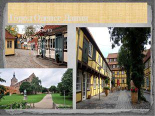 Город Оденсе Дания