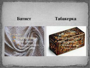 Батист Табакерка