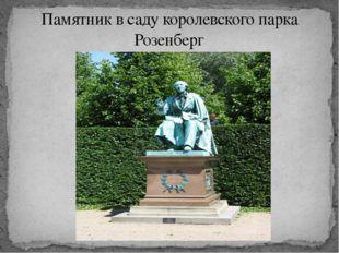 Памятник в саду королевского парка Розенберг