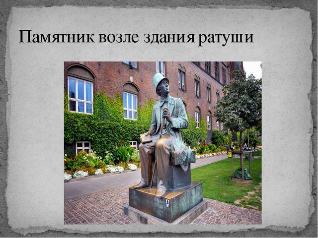 Памятник возле здания ратуши