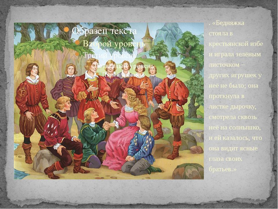 . «Бедняжка стояла в крестьянской избе и играла зелёным листочком – других иг...
