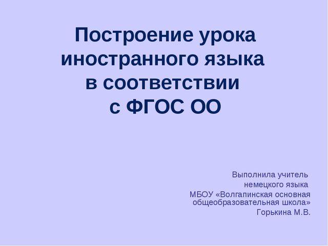 Построение урока иностранного языка в соответствии с ФГОС ОО Выполнила учител...