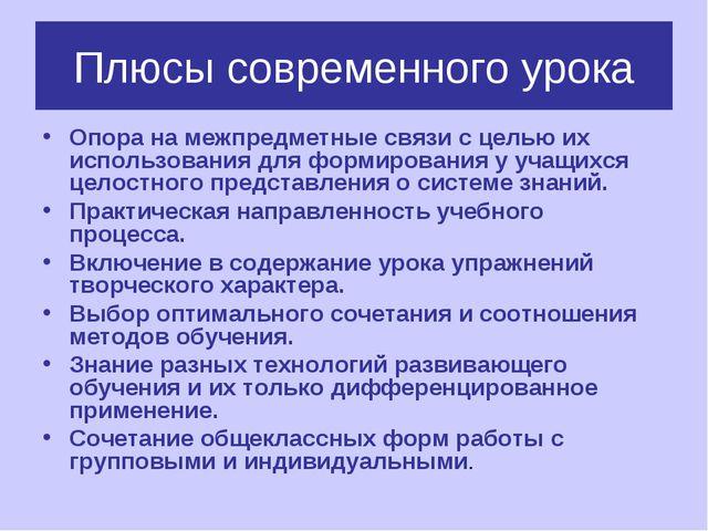 Плюсы современного урока Опора на межпредметные связи с целью их использовани...