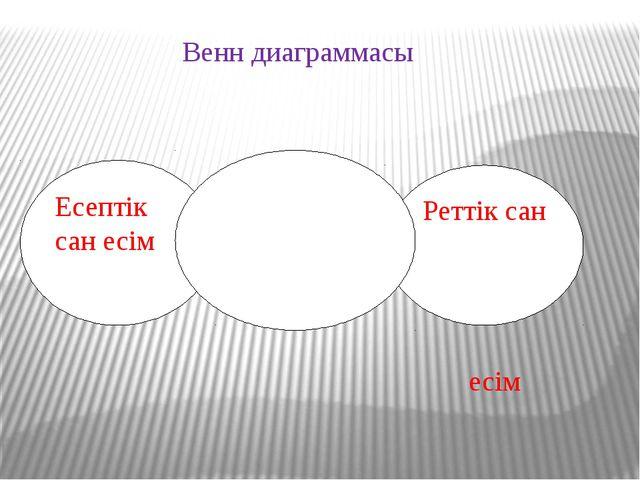 Реттік сан есім Есептік сан есім Венн диаграммасы