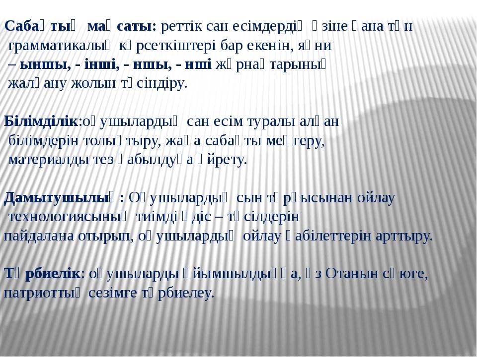Сабақтың мақсаты: реттік сан есімдердің өзіне ғана тән грамматикалық көрсетк...