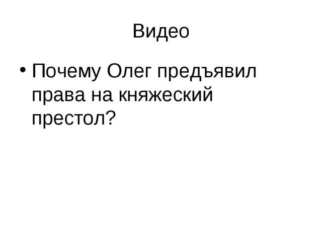 Видео Почему Олег предъявил права на княжеский престол?