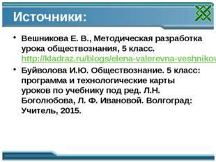 Источники: Вешникова Е. В., Методическая разработка урока обществознания, 5 к