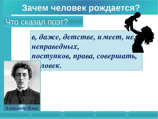 Зачем человек рождается? в, даже, детстве, имеет, не, неправедных, поступков,...