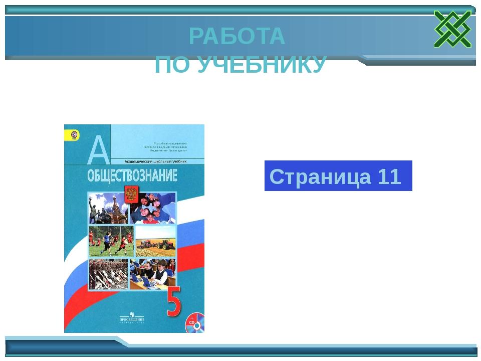 Страница 11 РАБОТА ПО УЧЕБНИКУ Работа с текстом учебника. Обсуждение информац...