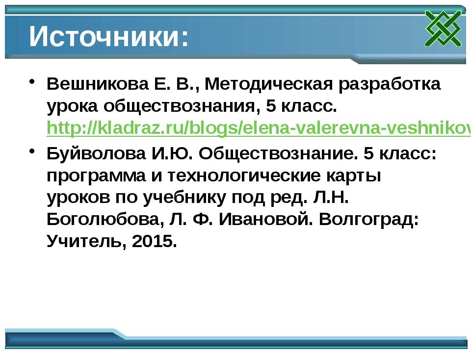 Источники: Вешникова Е. В., Методическая разработка урока обществознания, 5 к...