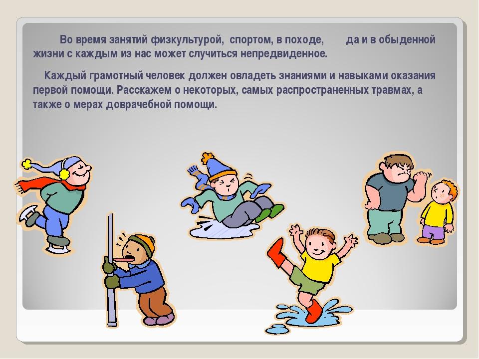 Во время занятий физкультурой, спортом, в походе, да и в обыденной жизни с к...