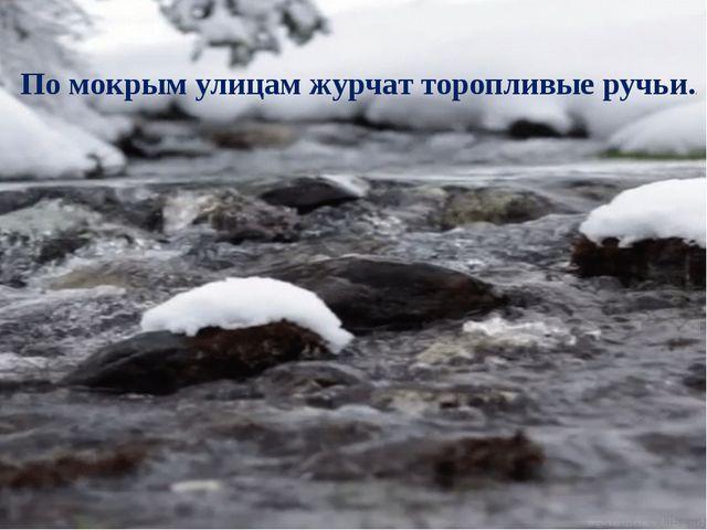 По мокрым улицам журчат торопливые ручьи..