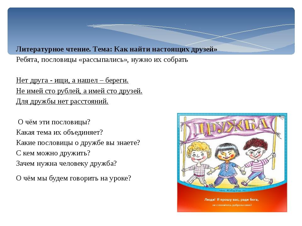 Литературное чтение. Тема: Как найти настоящих друзей» Ребята, пословицы «ра...