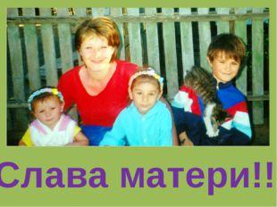 Слава матери!!!