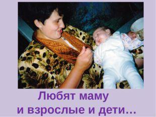 Любят маму и взрослые и дети…